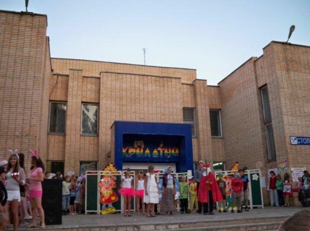 Крылатый, детский оздоровительный лагерь, Представительство в городе.